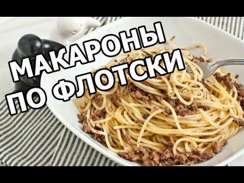 Как приготовить макароны - рецепт - видео