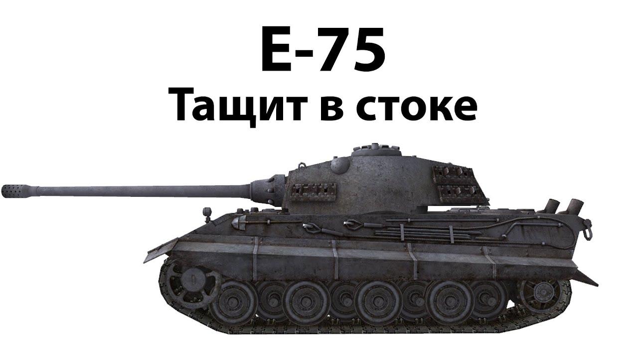E-75 - Тащит в стоке - YouTube