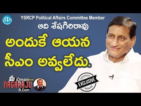 YSRCP Political Affairs Committee Memeber G.Adi Seshagiri Rao Interview|మీ iDream Nagaraju B.Com#243