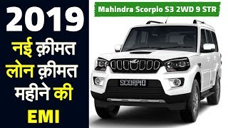 2019 Mahindra Scorpio S3 2WD 9 STR New Price, EMI,Showroom price, Scorpio S3 OnRoad price in hindi
