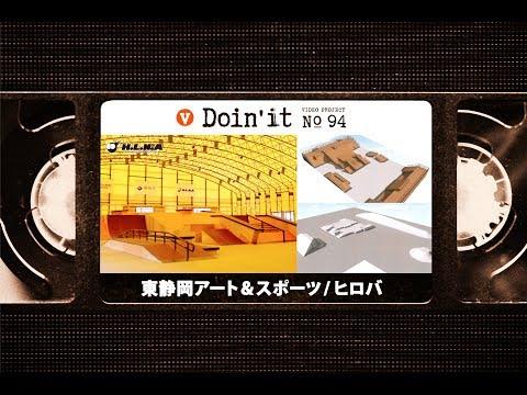 東静岡アート&スポーツ/ヒロバ [VHSMAG]