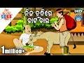 Nija Budhire Bata chala(ଆଈ ମା କାହାଣୀ ସିରିଜ୍) Aaima Kahani Series | Cartoon Movie by Sarthak Music