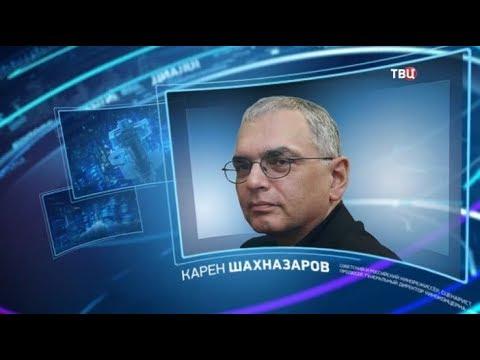 Карен Шахназаров. Право знать!