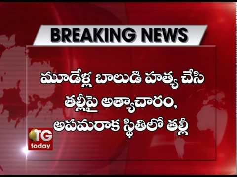 Son Killed, Mother Raped In Ranga Reddy video