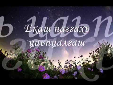 Поздравления на ингушском на день рождения 20