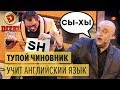 Тупой чиновник учит английский язык Дизель Шоу 2015 ЛУЧШЕЕ ЮМОР ICTV mp3