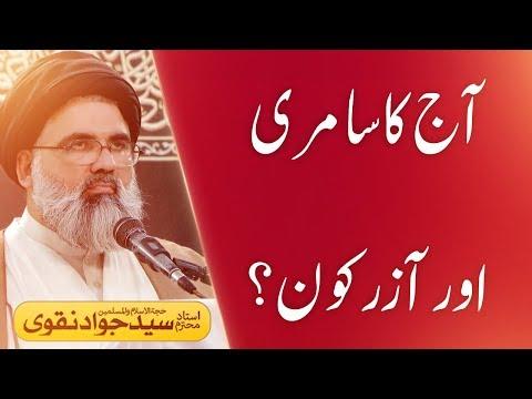 Aaaj Ka Samri Aur Aazar Kon ?? || Ustad e Mohtaram Syed Jawad Naqvi