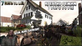 7 Days to Die Alpha - Creative #1 (креативный режим)