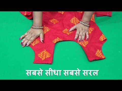 salwar suit/kameez/kurti  cutting and stitching step by step in hindi