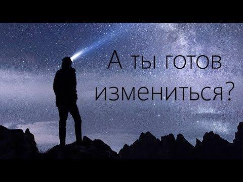 А ты готов измениться? - Мотивационное видео (Мотивация Х)