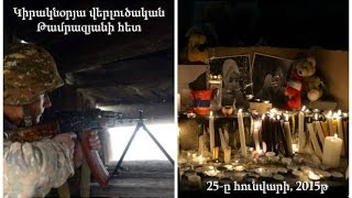 Kiraknorya verlutsakan Tamrazyani het - 25.01.2015