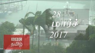 BBC Tamil TV News Bulletin 28/03/17 பிபிசி தமிழ் தொலைக்காட்சி செய்தியறிக்கை 28/03/17