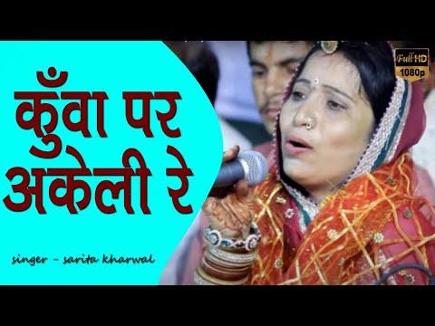 kuvve Pe Akeli Hai    SuperHIT Rajasthani songs    Sarita Kharwal...