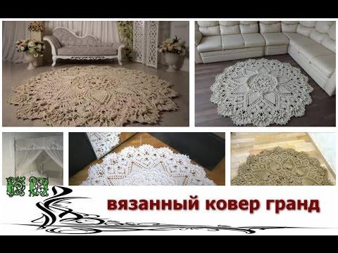 Вязанный ковер Гранд. Мастер-класс от Анфисы Ворошиловой