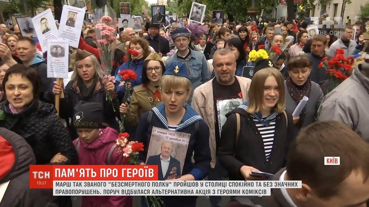 Від вшанування до абсурду: як у Києві пройшли акції до Дня перемоги над нацизмом