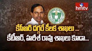 కేసీఆర్ దగ్గరే కీలక శాఖలు ...| CM KCR Allocates Portfolios To New Ministers | hmtv