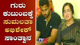 ವೀರಯೋಧ ಗುರು ಕುಟಂಬಕ್ಕೆ ಸುಮಲತಾ ಅಂಬರೀಶ್ - ಅಭಿಶೇಕ್ ಸಾಂತ್ವಾನ | Sumalatha Ambareesh | TV5 Kannada