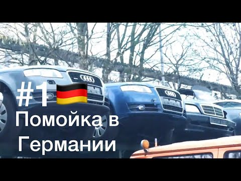 #1 Ништяки на автосвалке в Германии /// немецкая помойка /// авторазборка