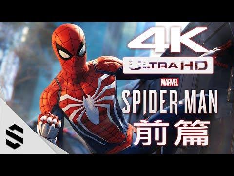 【漫威蜘蛛人】4K電影剪輯版(中文字幕) - 前篇 - PS4 Pro劇情電影 - 漫威蜘蛛俠 - Marvel's Spider-Man All Cutscenes Movie