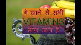 vitamins rich foods | vitamin A | Vitamin B12 | vitamin C | vitamin D | vitamin E | vitamin K |
