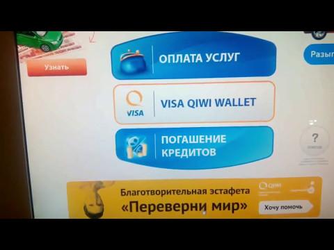 Как положить деньги на QIWI кошелек 2015