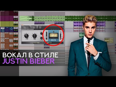 Обработка поп вокала в стиле Justin Bieber. Justin Bieber Vocal Mixing Techniques. (eng. subtitles)