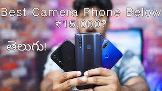 Vivo Z1 Pro Vs Redmi Note 7 Pro Vs Realme 3 Pro Blind Camera Test in Telugu!