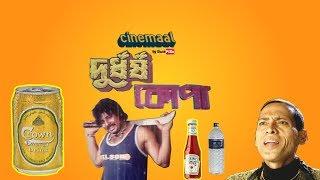 Cinemaal - Ep05 - Durdhorsho Kopa