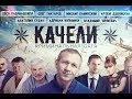 Качели Русский трейлер Сериал mp3