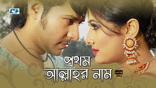 Prothom Allah R Naam | Nirob & Purnima | Bangla Movie Song HD | Ferdosh Ara & Bhari Siddique