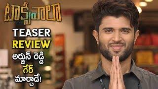 Taxiwala Teaser Review | Vijay Devarakoonda, Priyanka Jawalkar