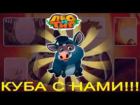 ЛЕО и ТИГ #13 КУБА с Нами! Все Наклейки собраны Игровое Видео как Мультик Let's Play