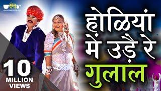 ये गीत होली में तहलका मचा देगा | Holiya Mein Ude Re Gulal HD | Best Rajasthani Holi Song 2018