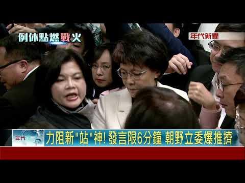 勞基法修法再叩關 發言限6分鐘 朝野立委爆推擠