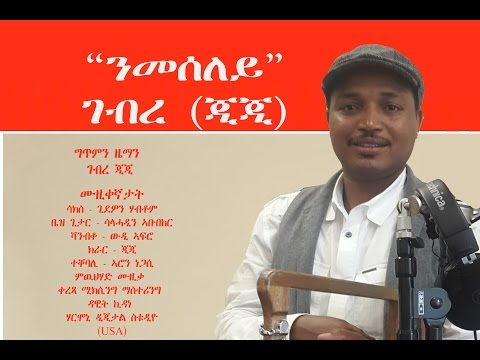 New Eritrean Music Ghebre G/her (GG) -