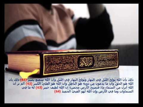 best recitation of coran shaykh khalid al jalil sourate al 7aj (by nidza)