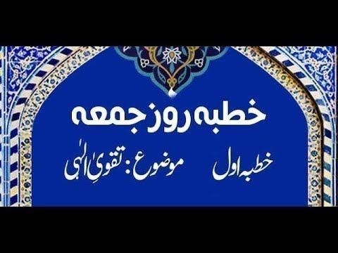 Khutba e Juma Part 01 - (Taqwa e Ilahi) - 19 April 2019 - LEC#95