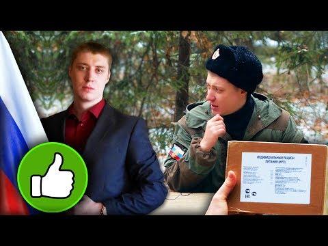 =Обзор ИРП= Новый Российский сухпай для ЗАКЛЮЧЕННЫХ! ШОК! Что едят в тюрьме!  Выборы 2018