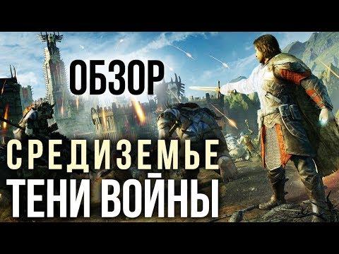 Средиземье: Тени Войны - Одна из лучших игр по вселенной Толкина (Обзор/Review)