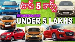 Best budget cars under 5 lakhs |in telugu|top 5 cars under 5 lakh ex showroom price