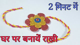 How To Make Rakhi At Home | Handmade Rakhi Tutorial | Rakhi Making With Foam Sheet Basic Craft