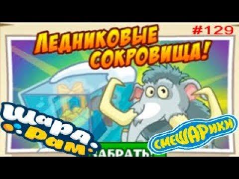 Смешарики Шарарам #129 Ледниковые СОКРОВИЩА Игровой Мультик Детское Видео Let's Play