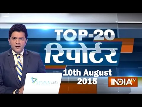 India TV News: Top 20 Reporter | August 10, 2015