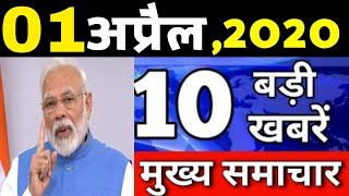 Nonstop News |आज की ताजा खबरें| News Headlines | 1 April | mausam vibhag aaj weather news govnews