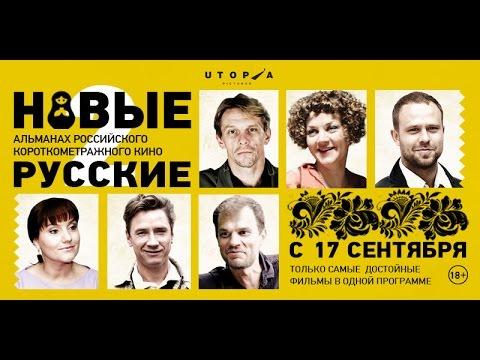 Новые Русские 2 - в кино с 17 сентября