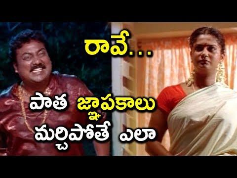 రావే... పాత జ్ఞాపకాలు మర్చిపోతే ఎలా - Latest Telugu Movie Scenes