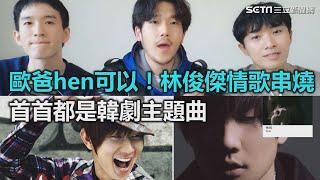 歐爸hen可以!林俊傑情歌串燒 首首都是韓劇主題曲|三立新聞網SETN.com