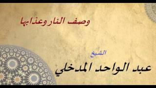 وصف النار وعذابها   _  الشيخ عبد الواحد بن هادي المدخلي حفظه الله