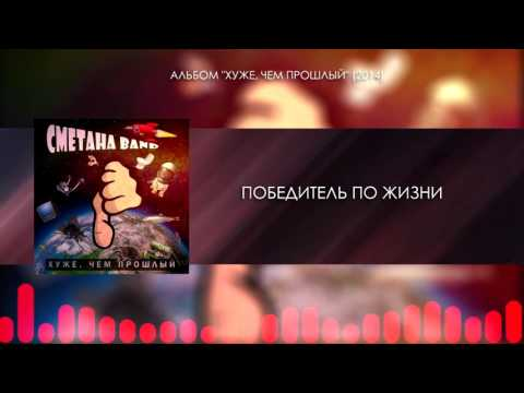 СМЕТАНА band - Победитель по жизни