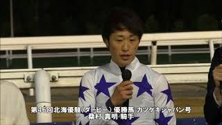 20180620北海優駿(ダービー) 桑村真明騎手
